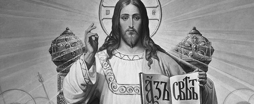С чего это Иисус есть Христос