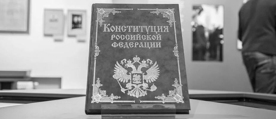 На злобу дня – о Конституции